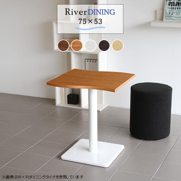 ダイニングテーブル カフェテーブル テーブル 食卓テーブル 食卓 コーヒーテーブル 高級感 1本脚 高さ70cm 一人暮らし 単品 木製 木目 二人 2人 2人掛け 2人用 白 ホワイト おしゃれ カフェ 北欧 モダン ナチュラル ダイニング カフェ風 幅75cm 75 River7553 BR/Etype-D脚 BK