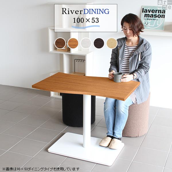 ダイニングテーブル カフェテーブル 白 在宅勤務 ホワイト テーブル 1本脚 高さ70cm 食卓 高級感 二人 100 単品 木目 2人 木製 2人掛け 2人用 おしゃれ カフェ 北欧 モダン ナチュラル ブラウン ダイニング カフェ風 日本製 国産 幅100cm River10053 BR/Ftype-D脚 BK