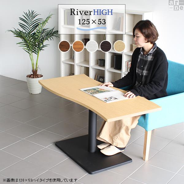 テーブル カフェテーブル 高級感 1本脚 高さ60cm 高さ60 60 4人掛け 4名 単品 木製 木目 木 ロータイプ 白 ホワイト おしゃれ カフェ 北欧 モダン ナチュラル ブラウン ダイニング ダイニングテーブル 低め 日本製 国産 インテリア 幅125cm 125 River12553 BR/Ftype-H脚 BK