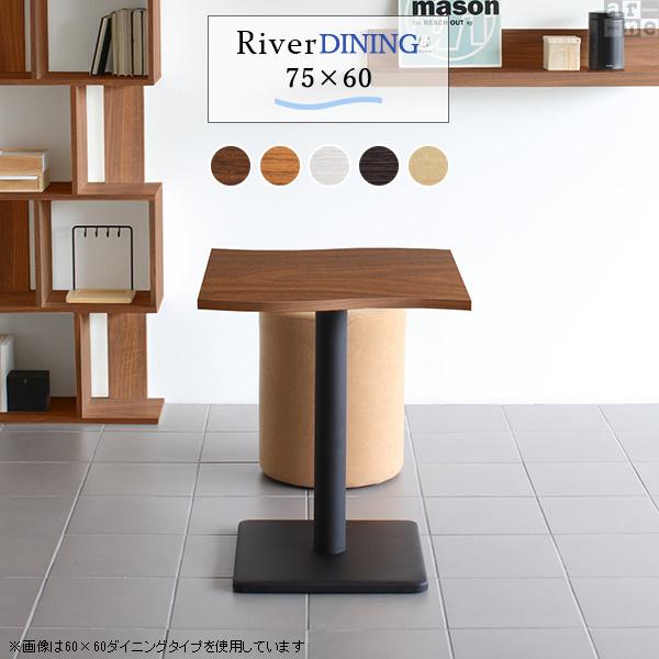 ダイニングテーブル カフェテーブル テーブル 食卓テーブル 食卓 コーヒーテーブル 高級感 1本脚 高さ70cm 一人暮らし 単品 木製 木目 二人 2人 2人掛け 2人用 白 ホワイト おしゃれ カフェ 北欧 モダン ナチュラル ダイニング カフェ風 幅75cm 75 River7560 BR/Etype-D脚 BK