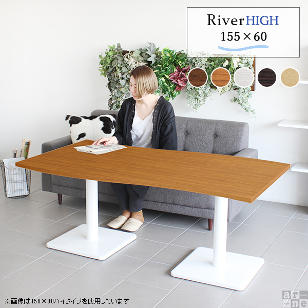 テーブル カフェテーブル 高級感 高さ60cm 高さ60 60 大型 6人掛け 6人 4人掛け 4名 単品 木製 木目 木 ロータイプ 白 ホワイト おしゃれ カフェ 北欧 モダン ナチュラル ブラウン ダイニング ダイニングテーブル 低め 日本製 国産 幅155cm 155 River15560 BR/Etype-H脚 BK