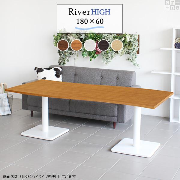 テーブル カフェテーブル 高さ60cm 大型 180 180cm ダイニングテーブル 低め 高さ60 60 6人掛け センターテーブル 高級感 単品 木製 木目 木 ロータイプ 1800 白 ホワイト おしゃれ カフェ 北欧 モダン ナチュラル ダイニング 日本製 幅180cm River18060 Etype-H脚