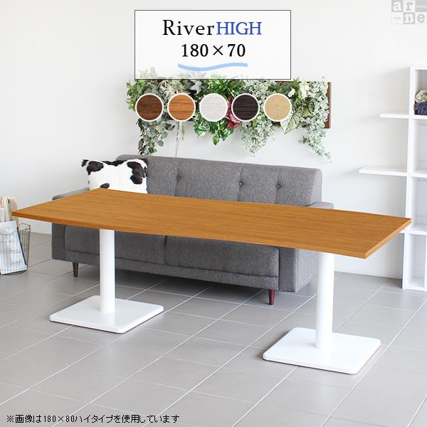 テーブル カフェテーブル 高さ60cm 高さ60 60 大型 180 180cm 6人掛け 単品 木製 木目 木 ロータイプ ダイニングテーブル 低め 1800 白 ホワイト おしゃれ カフェ 北欧 センターテーブル 高級感 ダイニング テレワーク デスク 日本製 幅180cm River18070 Etype-H脚
