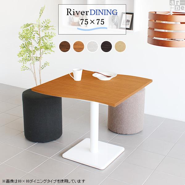 ダイニングテーブル カフェテーブル 白 ホワイト 一本脚 テーブル 食卓テーブル 食卓 コーヒーテーブル 高級感 1本脚 高さ70cm 一人暮らし 単品 木製 木目 二人 2人 2人掛け 2人用 おしゃれ カフェ 北欧 モダン ナチュラル ダイニング カフェ風 幅75cm 75 River7575 BK