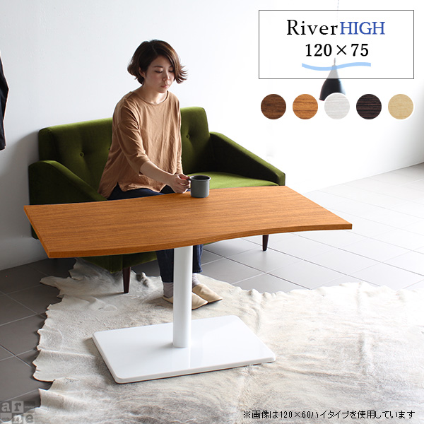 テーブル カフェテーブル 高級感 1本脚 高さ60cm 高さ60 60 120 センチ 幅120 4人掛け 4名 単品 木製 木目 ロータイプ 120cm 白 ホワイト おしゃれ カフェ 北欧 モダン ナチュラル ブラウン ダイニング ダイニングテーブル 低め 国産 幅120cm 120 River12075 BR/Ftype-H脚 BK