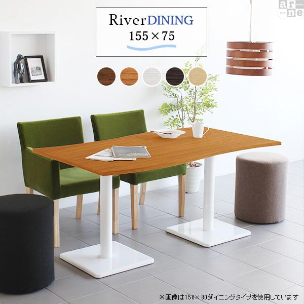 ダイニングテーブル カフェテーブル 白 ホワイト ダイニング テーブル 食卓テーブル 食卓 高級感 高さ70cm 大型 6人掛け 6人 4人掛け 4名 単品 木製 木目 木 おしゃれ カフェ 北欧 モダン ナチュラル ブラウン カフェ風 日本製 国産 幅155cm 155 River15575 BR/Etype-D脚 BK