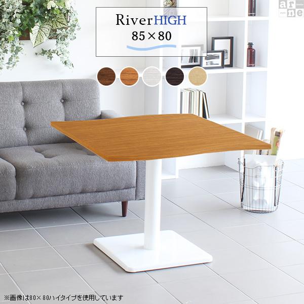 テーブル サイドテーブル カフェテーブル 高さ60cm 1本脚 センターテーブル 高級感 木 60 単品 木製 木目 ロータイプ 85 高さ60 2人 2人掛け 2人用 白 ホワイト おしゃれ カフェ 北欧 モダン ナチュラル ブラウン ダイニング 低め 日本製 インテリア 幅85cm River8580