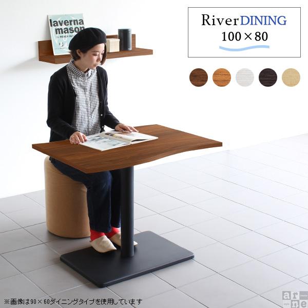 ダイニングテーブル カフェテーブル 白 在宅勤務 ホワイト テーブル 1本脚 木製 二人 高さ70cm 食卓 100 単品 高級感 木目 2人 2人掛け 2人用 おしゃれ カフェ 北欧 モダン ナチュラル ブラウン ダイニング カフェ風 日本製 国産 幅100cm River10080 BR/Ftype-D脚 BK