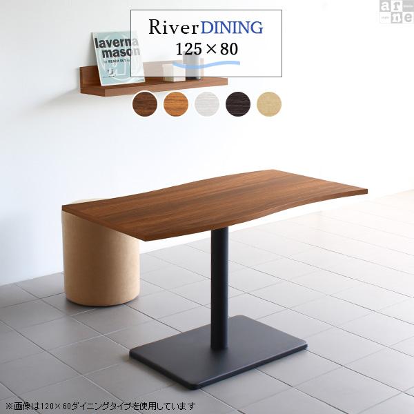ダイニングテーブル カフェテーブル テーブル 食卓テーブル 食卓 高級感 1本脚 高さ70cm 4人掛け 4名 単品 木製 木目 木 白 ホワイト おしゃれ カフェ 北欧 モダン ナチュラル ブラウン ダイニング カフェ風 日本製 国産 インテリア 幅125cm 125 River12580 BR/Ftype-D脚 BK