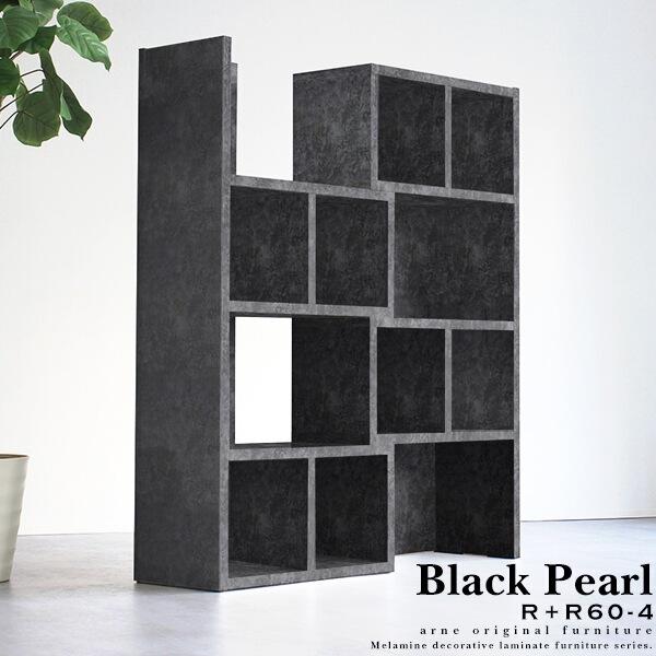 オープンラック オープンシェルフ 4段 伸縮 収納 ディスプレイラック ディスプレイ ラック シェルフ 棚 飾り棚 間仕切り パーテーション コーナーラック リビング キッチン 店舗 アパレル メラミン化粧合板 メラミン black pearl R+R 60-4 ブラックパール