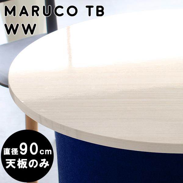 天板 一枚板 天板のみ 丸テーブル 90センチ ラウンドテーブル テーブル こたつ天板 のみ 鏡面 木目 板 丸 円型 こたつ コンパクト 円形テーブル 90幅 ダイニングテーブル 省スペース デスク おしゃれ 丸いテーブル 円テーブル 日本製 机 インテリア 作業台 完成品