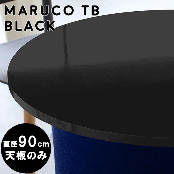 天板 木材 天板のみ 丸テーブル 90センチ 円形テーブル テーブル こたつ 鏡面 ブラック 板 丸 黒 円型 コンパクト ダイニングテーブル 90幅 こたつ天板 のみ 省スペース デスク おしゃれ ラウンドテーブル 丸いテーブル 円テーブル 日本製 机 インテリア 完成品
