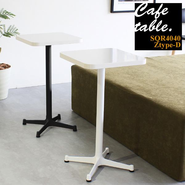 カフェテーブル サイドテーブル 小さいテーブル おしゃれ 1本脚 小さい カフェ テーブル ミニテーブル 木製 ダイニングテーブル ホワイト 白 鏡面 高級感 白 カフェ風 家具 鏡面仕上げ 幅40 奥行40 高さ70 日本製 メラミン ブラック脚 飲食店 レストラン コンパクト 新生活