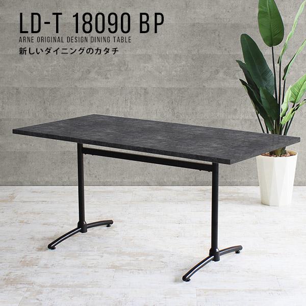 テーブル ダイニングテーブル 幅 180 4人 6人 デスク シンプル 木目 おしゃれ ミーティングテーブル 会議 机 日本製 6人掛け おしゃれ 国産 会議用テーブル オフィス 学習机 PCデスク 作業台 パソコンデスク LD-T18090 BP