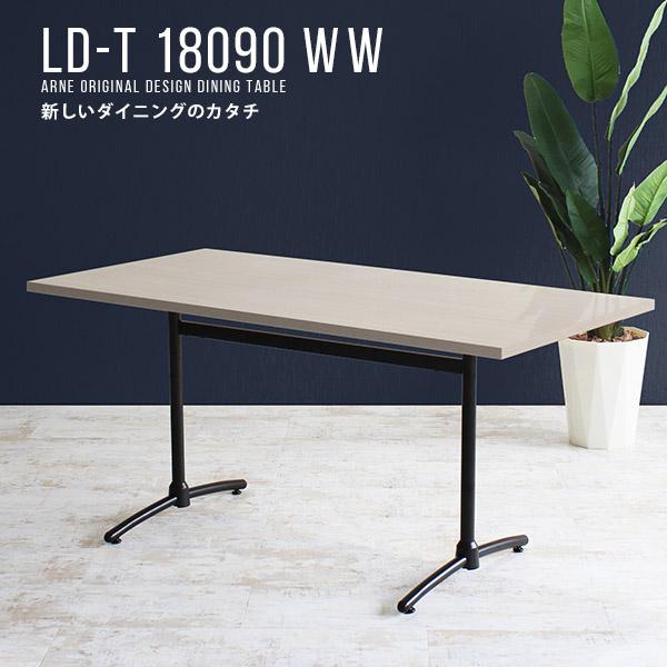 テーブル ダイニングテーブル 幅 180 4人 6人 デスク シンプル 木目 おしゃれ ミーティングテーブル 会議 机 日本製 6人掛け おしゃれ 国産 会議用テーブル オフィス 学習机 PCデスク 作業台 パソコンデスク LD-T18090 WW