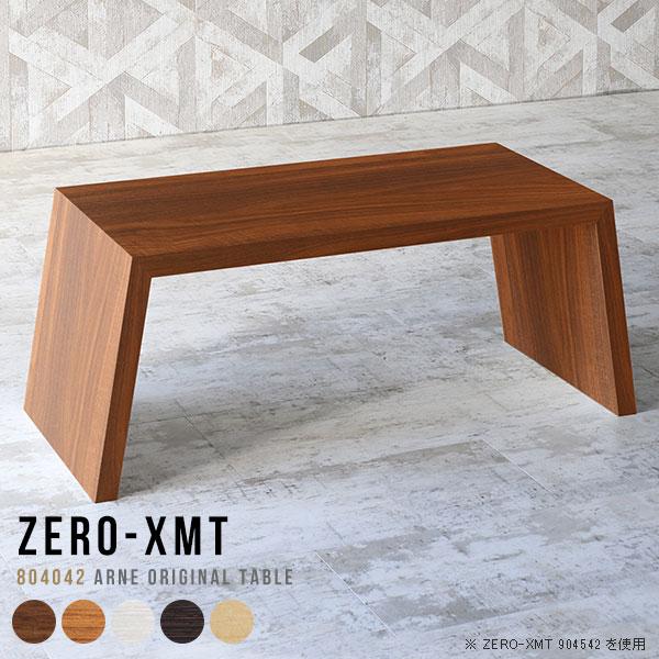 センターテーブル ローテーブル カフェテーブル サイドテーブル おしゃれ コンパクト 座卓 デスク コーヒーテーブル ロータイプ 北欧 ホワイト リビングテーブル 木目調 作業台【天板幅80 奥行40 高さ42cm/Zero-XMT 804042】