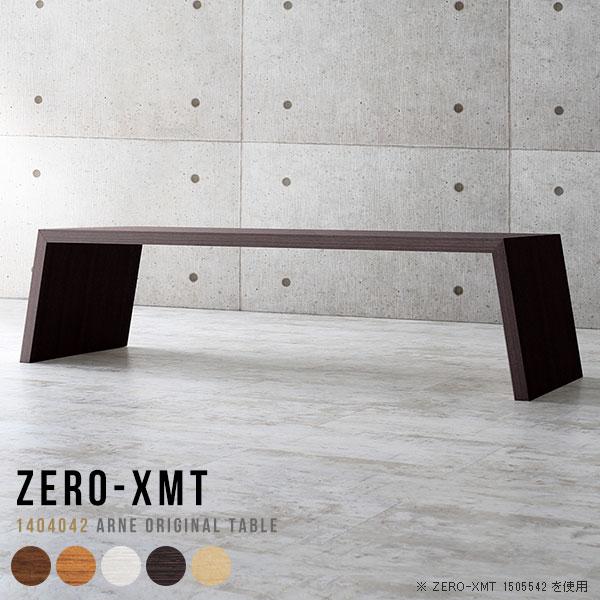 ダイニングテーブル ローテーブル 薄型 食卓テーブル コーヒーテーブル 大きめ 長机 座卓 食卓机 リビングテーブル スリムテーブル 低め ロータイプ スリム リビングダイニング 和室 長方形テーブル【天板幅140 奥行40 高さ42cm/Zero-XMT 1404042】