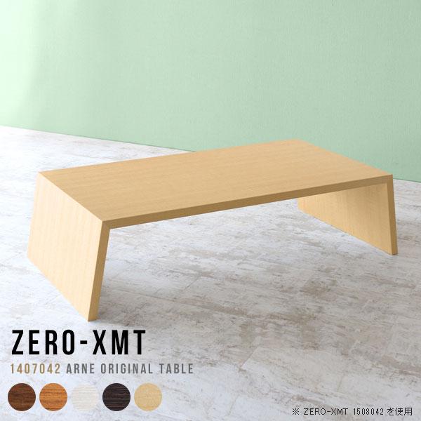 コーヒーテーブル ロー テーブル センターテーブル おしゃれ 座卓 大きめ おしゃれ カフェテーブル ロータイプ 長方形 ホワイト 木製 リビングテーブル ローテーブル パソコン デスク 木目調【天板幅140 奥行70 高さ42cm/Zero-XMT 1407042】