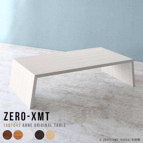 センターテーブル ローテーブル カフェテーブル リビングテーブル 木目調 文机 大きめ 北欧 ダイニングテーブル コーヒーテーブル ロータイプ ワイド テーブル 白 木製 大きい おしゃれ 長方形 デスク【天板幅150 奥行70 高さ42cm/Zero-XMT 1507042】