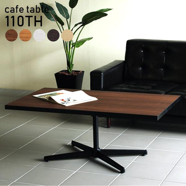カフェテーブル 1本脚 長方形 木製 テーブル 北欧 ローテーブル 家具 リビングテーブル 応接テーブル 一本脚 インテリア 作業台 ソファーテーブル 一人暮らし センターテーブル ソファテーブル ダークブラウン ブラウン モダン ミッドセンチュリー 広い 幅110 110TL Type1