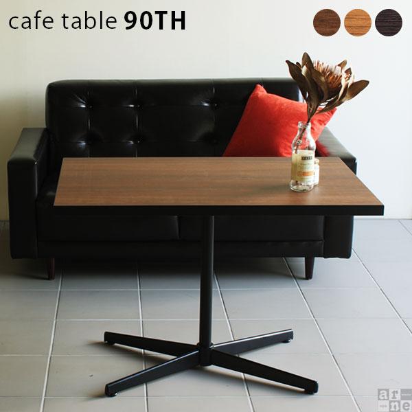 リビングテーブル 北欧 コンパクト カフェ風 コーヒーテーブル コーヒーテーブル テーブル カフェテーブル 店舗用テーブル パソコン ダークブラウン 1本脚 応接 90cm 一本脚 センターテーブル ダイニングテーブル 木製 幅90 90幅 90cm幅 arne 90TH Type2