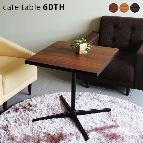 カフェテーブル 1本脚 小さいテーブル おしゃれ センターテーブル 正方形 ソファテーブル コーヒーテーブル テーブル 60 脚 ダークブラウン パソコンテーブル コンパクト 四角 ハイタイプ 木製 ブラウン サイドテーブル 1人用 2人用 幅60 ミッドセンチュリー モダン センター