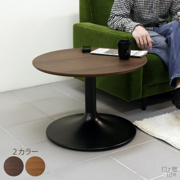 カフェテーブル 60 サイドテーブル 幅60 ウッド ウォールナット ナイトテーブル ミニテーブル 丸 木製 ロータイプ 円形 おしゃれ 丸型 円 ベッドサイドテーブル サイド ベッド 一人暮らし テーブル ラウンドテーブル ラウンド UT-600L