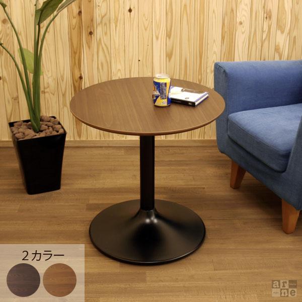 カフェテーブル 60 サイドテーブル 幅60 木 丸 ウォールナット ウッド おしゃれ ミニテーブル サイド 木製 円形 丸テーブル テーブル 丸型 バーテーブル 円 天然木 ラウンド ウッドテーブル カフェ ナチュラル 円卓テーブル 円形 木製 UT-600H