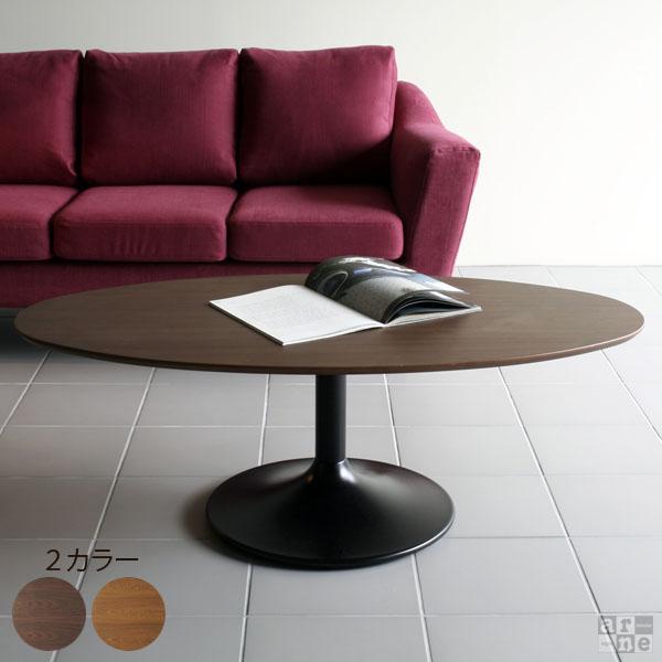 ローテーブル 木製 テーブル 楕円 北欧 幅120 カフェ風 楕円形 北欧家具 センターテーブル コーヒーテーブル リビングテーブル おしゃれ 楕円テーブル カフェテーブル 1本脚 ウォールナット チーク 120cm ナチュラル UT-1200L