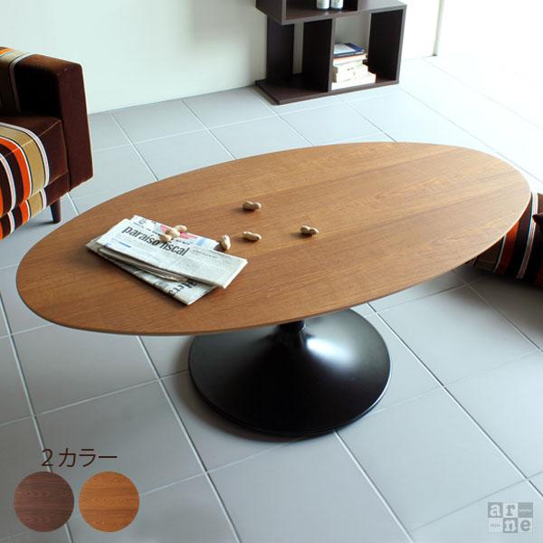 センターテーブル ウォールナット 木製 高級感 楕円 一人暮らし テーブル ローテーブル 高さ60 モダン オーバル 楕円テーブル 北欧 120cm リビングテーブル カフェテーブル 1本脚 一本脚 ダイニングテーブル 低め 奥行60 120 幅120 楕円形 UT-1200H