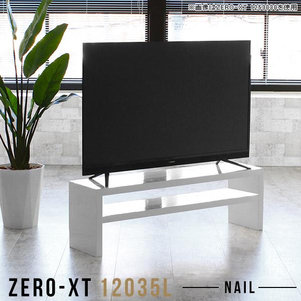テレビ台 120 ローボード テレビボード 白 120cm 50インチ対応 テレビラック 幅120 高級感 リビングボード ロータイプ 50インチ 55インチ 50型 鏡面 55型 リビング収納 棚 ロー ローボード 日本製 ホワイト おしゃれ 一人暮らし TV台 TVボード ラック Zero-XT 12035L nail