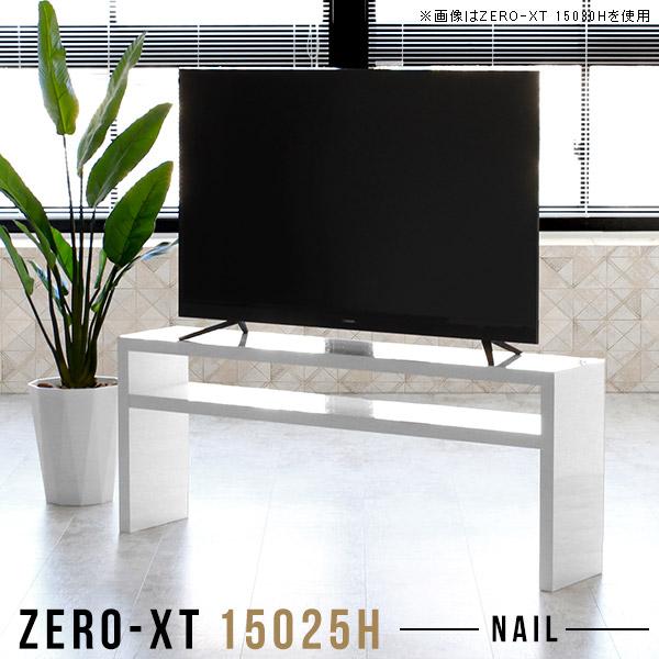 テレビボード ローボード 150 テレビ台 50インチ対応 テレビラック 薄型 鏡面 スリム 高さ60 50インチ ホワイト 55インチ 60インチ 65インチ 白 60型 65型 棚 リビング収納 150センチ 150cm 高級感 日本製 おしゃれ TV台 脚付き TVボード リビングボード Zero-XT 15025H nail