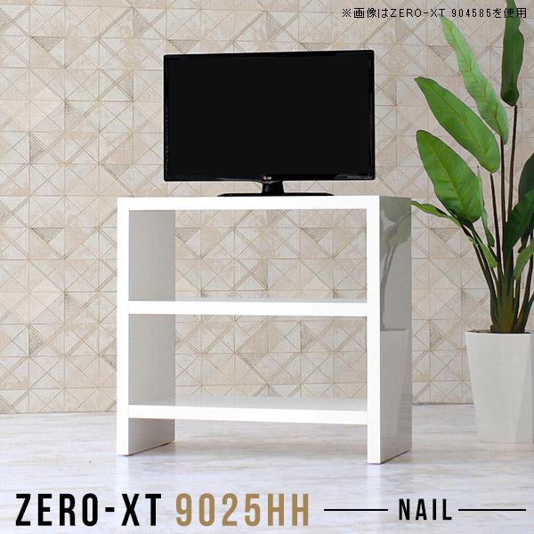 テレビラック ハイタイプ テレビボード テレビ台 ホワイト 幅90 コンパクト オープンラック 白 薄型 スリム おしゃれ 高級感 一人暮らし 小さい 棚 小さめ TVラック ラック 90 90センチ 90cm 鏡面 日本製 フリーラック TVボード リビング ミニ Zero-XT 9025HH nail