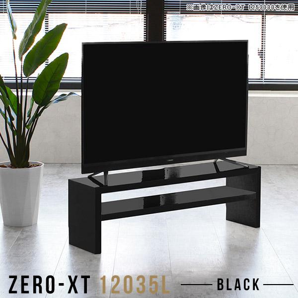 テレビ台 120 ローボード テレビボード 黒 120cm 50インチ対応 テレビラック 幅120 高級感 リビングボード ロータイプ 50インチ 55インチ 50型 鏡面 55型 リビング収納 棚 ロー ローボード 日本製 ブラック おしゃれ 一人暮らし TV台 TVボード ラック Zero-XT 12035L black