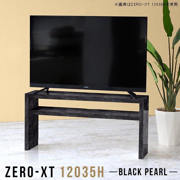 テレビ台 120 テレビボード 120cm 大理石風 幅120 50インチ対応 テレビラック 50インチ ブラック 55インチ 50型 高さ60 黒 リビング収納 日本製 高級感 一人暮らし TV台 シンプル TVボード 鏡面 リビングボード オープンシェルフ TVラック サイドボード Zero-XT 12035H BP