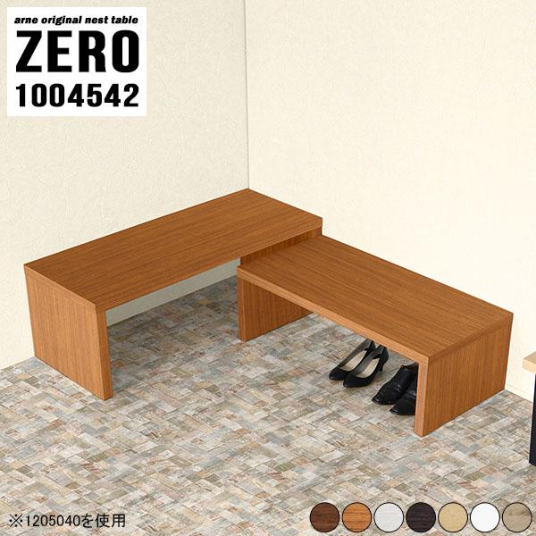 ネストテーブル ローテーブル 机 木製 日本製 完成品 センターテーブル デスク 座卓 サイドテーブル サイドボード テレビ台 テレビボード コーナー ディスプレイラック パソコンデスク 休憩室 リビング 和室 コンパクト 大小2点セット 木目 ZERO 10045H