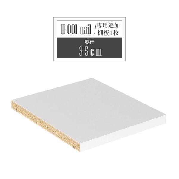 H-001専用棚板1枚のみ 可動棚 安心の定価販売 棚板 期間限定お試し価格 移動棚 nail H-001 D35用