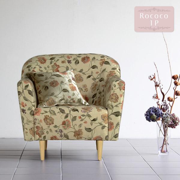 ソファー 1人掛け 花柄 北欧家具 一人掛けソファ 一人掛け 布 シングルソファ レトロ 一人用 一人 レトロソファー 日本製 カフェ ロココ 1人用 1人 一人掛け椅子 おしゃれ 一人暮らし ソファ 肘掛け インテリア ピンク ブラック 花 小花柄 ロココソファ クッション付き