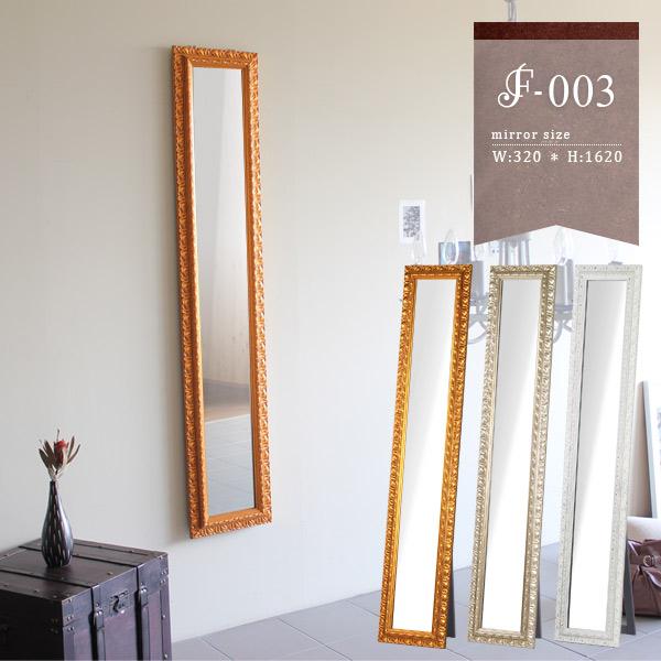 鏡 姿見 スタンドミラー 壁掛け インテリアミラー ロココ調 全身 全身鏡 ミラー アンティーク かがみ 壁掛けミラー ウォールミラー 壁掛け鏡 全身ミラー スリム スタンド おしゃれ 30cm 壁 鏡 ゴールド ディスプレイ コンパクト レトロ 約幅30cm 高さ160cm arne