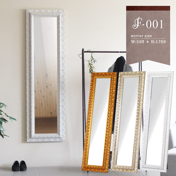 鏡 ミラー 壁掛け 壁掛けミラー 全身 大きい鏡 全身鏡 スタンド スタンドミラー インテリアミラー ゴールド おしゃれ アンティーク 姿見 ウォールミラー かがみ ロココ調 全身ミラー 壁掛け鏡 スリム 壁 ホワイト 白 玄関 賃貸 ディスプレイ 掛け鏡 幅50cm 高さ170cm arne