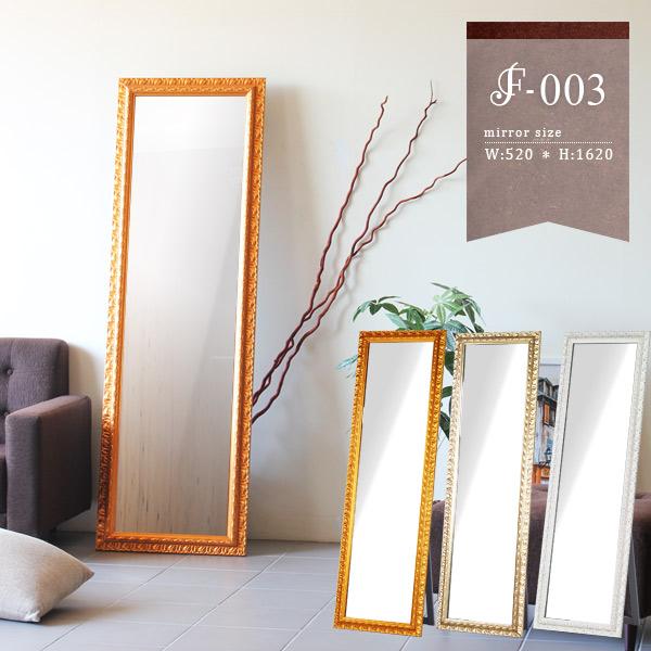 スタンドミラー アンティーク インテリアミラー ゴールド 全身 約幅50cm 鏡 壁掛け ロココ調 シャンパンゴールド 全身ミラー スタンド式 ホワイト ミラー 飛散防止処理 シャビー インテリア 店舗 レトロ ディスプレイ mirror おしゃれ 姿見 約高さ160cm
