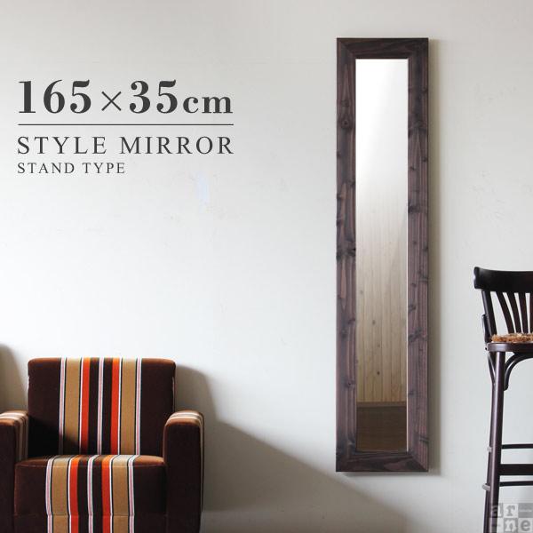 鏡 壁掛け スタンドミラー おしゃれ スタイルミラー 大きい鏡 木製 全身 かがみ 壁掛けミラー 賃貸 ウォールミラー アジアン 全身ミラー 姿見 全身鏡 スタンド インテリア 壁面 西海岸 スリム 日本製 アンティーク ミラー 美容室 インテリアミラー レトロ 幅35cm 高さ165cm
