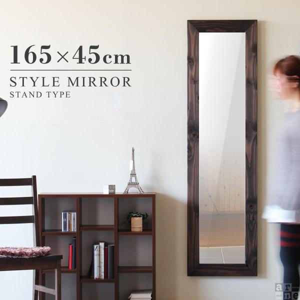 アジアン ウォールミラー アンティーク スタンドミラー 全身鏡 鏡 壁掛け 日本製 木製 おしゃれ ミラー スタンド式 姿見 西海岸 全身 無垢 ナチュラル シャビー インテリア 飛散防止処理 木枠 美容室 フック 玄関 壁面 ディスプレイ レトロ 幅45cm 高さ165cm STYLE SM3015