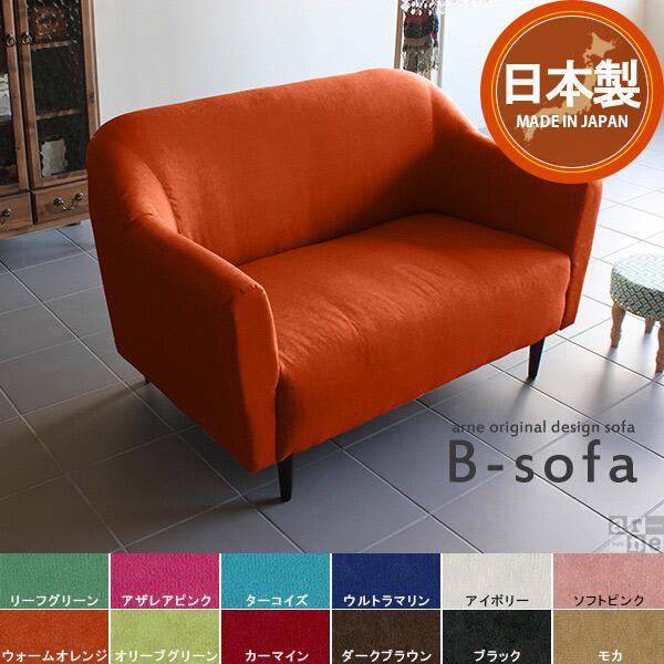 B-sofa 2P ソフィア