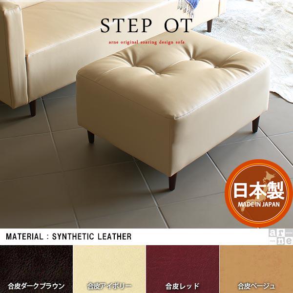 オットマン チェア 椅子代わり レザー 一人用 日本製 スツール ソファ 足置き台 1人掛け 腰掛け 玄関用 合皮 足置き いす チェア 玄関 ソファー アンティーク 北欧 おしゃれ カフェ 合成皮革 個性的 インテリア 家具 人気 ダークブラウン レッド アイボリー STEP OT