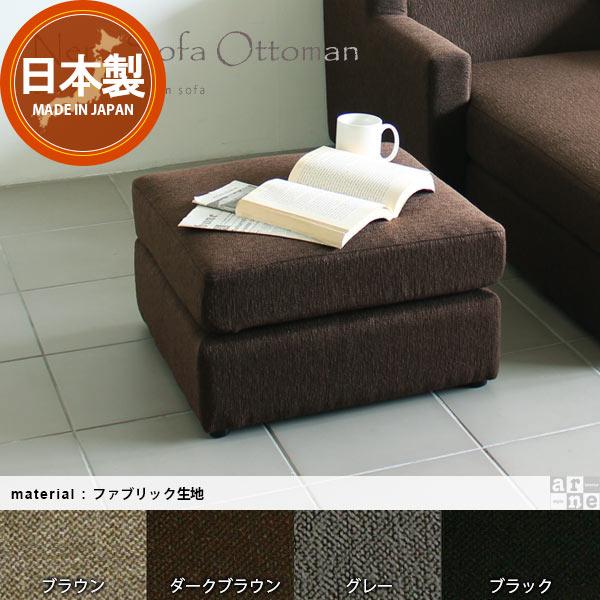 オットマン 椅子代わり 足置き ソファー 1人用ソファ 日本製 スツール シンプル 玄関 ファブリック コンパクト ソファ 1人掛け おしゃれ 一人掛け 北欧 Neru インテリア sofa ブラウン ダークブラウン グレー ブラック 完成品