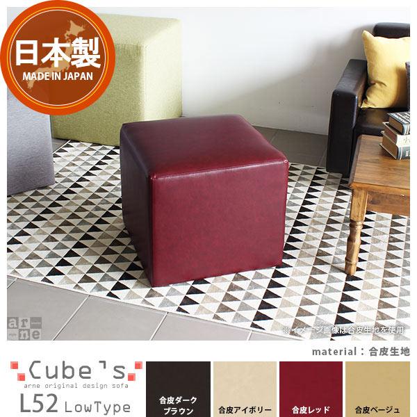 ロースツール ミニ スツール ベンチソファー 背もたれなし ロータイプ キューブ ソファ ベンチ チェア 椅子 北欧 日本製 腰掛け 玄関用 ミニスツール デザイナーズソファ Cube's L52 合成皮革 腰掛椅子 おしゃれ