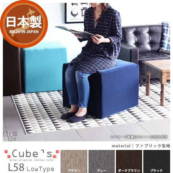 ロースツール ミニ スツール ベンチソファー 背もたれなし ロータイプ キューブ ソファ ベンチ チェア 椅子 北欧 日本製 腰掛け 玄関用 ミニスツール デザイナーズソファ Cube's L58 ファブリック 腰掛椅子 おしゃれ