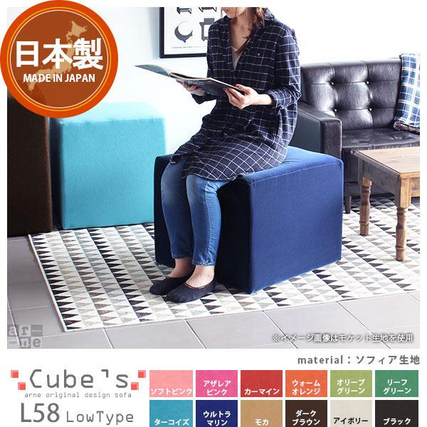 ロースツール ミニ スツール ベンチソファー 背もたれなし ロータイプ キューブ ソファ ベンチ チェア 椅子 北欧 日本製 腰掛け 玄関用 ミニスツール デザイナーズソファ Cube's L58 ソフィア 腰掛椅子 おしゃれ