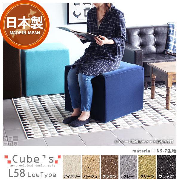 ロースツール ミニ スツール ベンチソファー 背もたれなし ロータイプ キューブ ソファ ベンチ チェア 椅子 北欧 日本製 腰掛け 玄関用 ミニスツール デザイナーズソファ Cube's L58 NS-7 腰掛椅子 おしゃれ